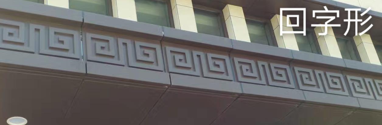 外墙铝单板雕花